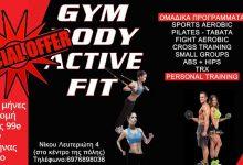 Photo of Προσφορά, Γυμναστήριο Gym Body Active Fit, Κέρκυρα, Τσιλιμπάρης Σπύρος