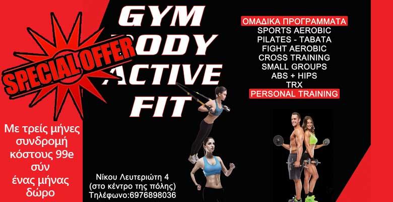 gym body active fit γυμναστήριο 1