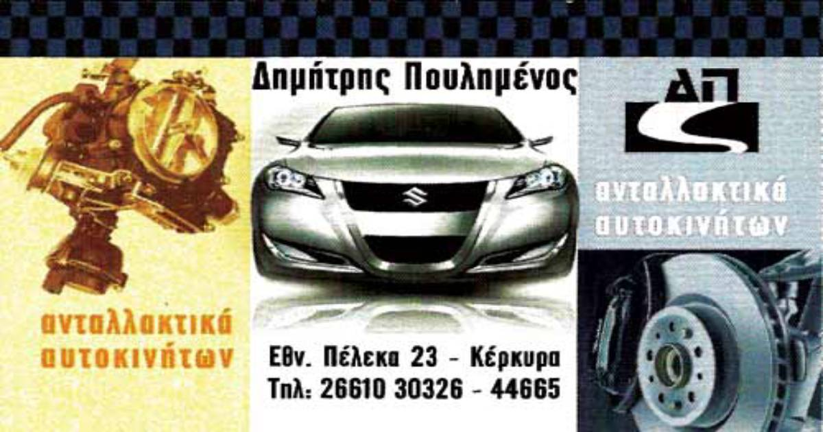 poulimenos banner