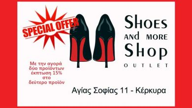 Photo of Προσφορά, Shoes and more Shop, Κέρκυρα