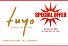 Photo of Προσφορά, Tuyo multibrand kids closet, Κέρκυρα