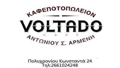 Photo of Καφενείο, Κέρκυρα, Voltado Αρμένης Αντώνιος