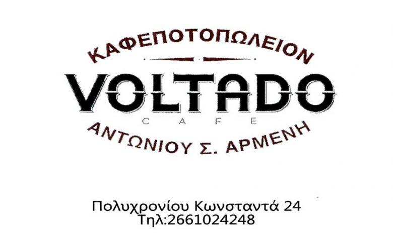 Καφενείο Κέρκυρα Voltado Αρμένης Αντώνιος