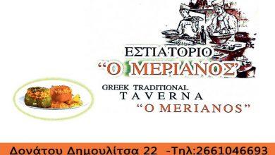 Photo of Ταβέρνα, Κέρκυρα, Ο Μέριανος