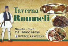 Photo of Ταβέρνα Ρούμελι, Νησάκι Κέρκυρα