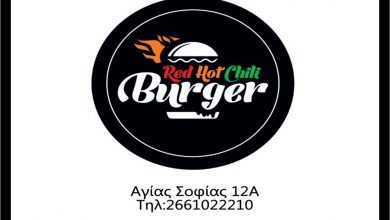 Photo of Red hot chili burger, Κέρκυρα