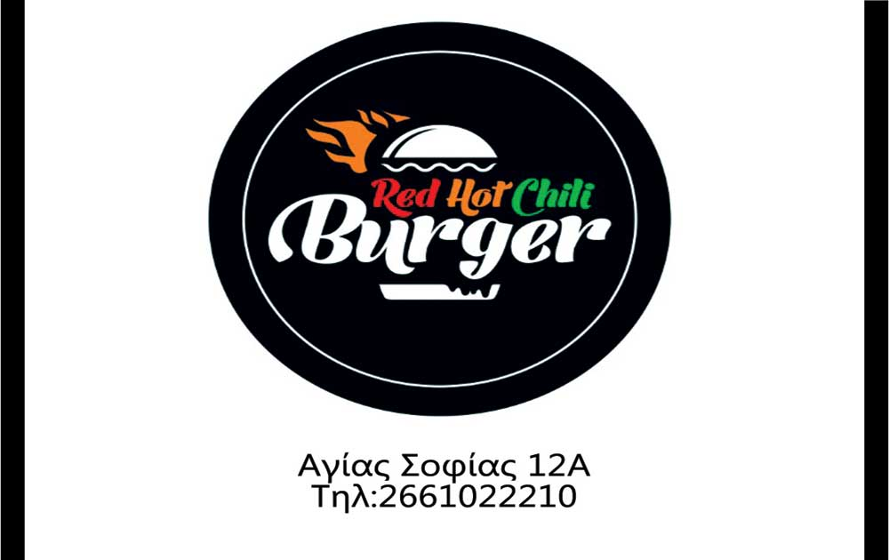 Red hot chili burger Κέρκυρα