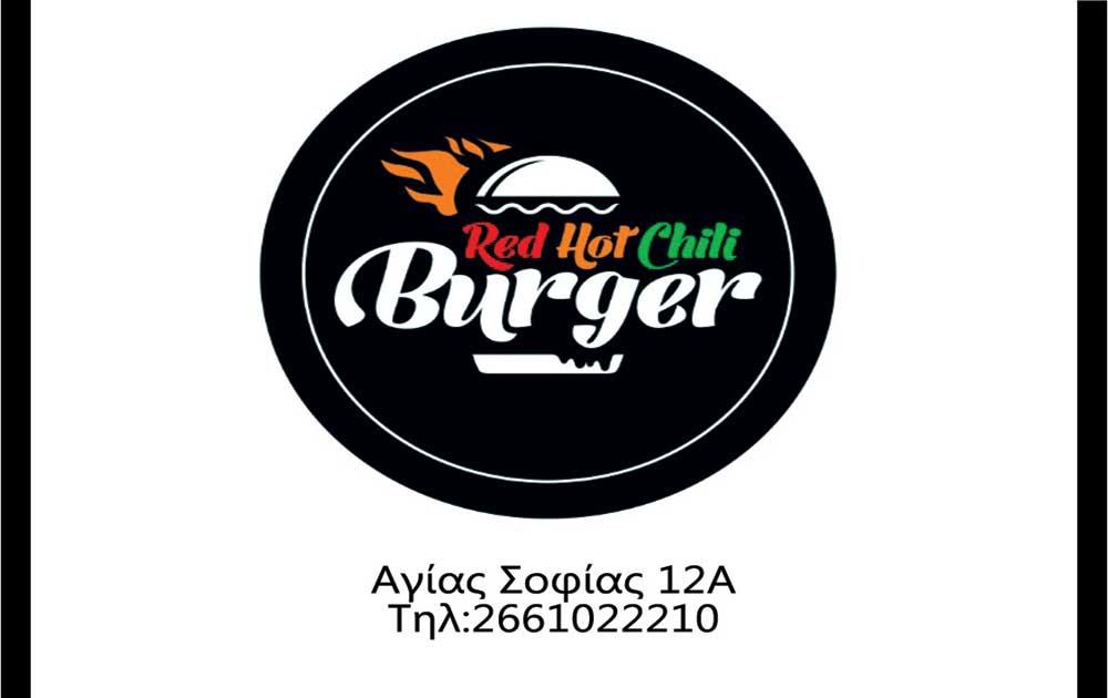 Red hot chili burger Κέρκυρα