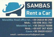 Photo of Ενοικιάσεις αυτοκινήτων Κέρκυρα, Sambas rent a car